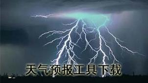 天气预报工具下载