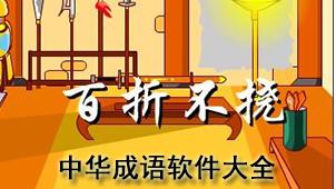 中华成语软件