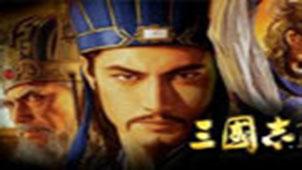 三国志单机游戏专题