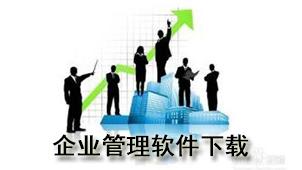 企业管理软件下载