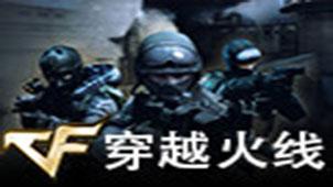 穿越火线英雄级武器专题