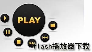 flash播放器下载