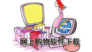 网上购物软件下载