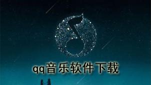 qq音乐软件最新最全的送彩金的白菜网址