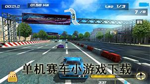 单机赛车小游戏下载