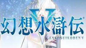 幻想水浒传5专区