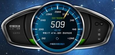 联通网络测速