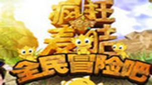 疯狂的麦咭游戏专题