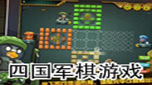qq四国军棋专题