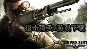 狙击精英2游戏下载