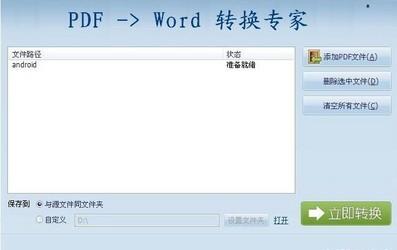 PDF轉換WORD大全