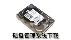 硬盘管理系统下载