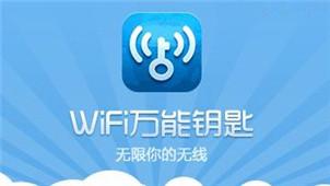 苹果WiFi万能钥匙专区