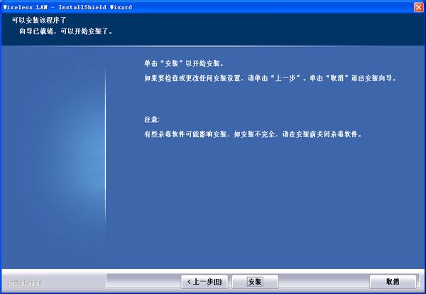 DWnet中怡数宽UB801R无线网卡驱动程序