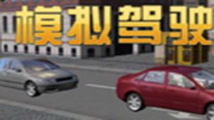 汽车模拟驾驶游戏专题