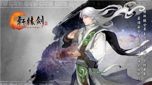 轩辕剑游戏
