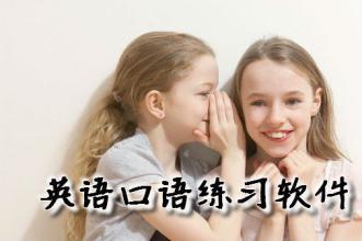 汉语拼音口语练习