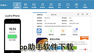 pp助手软件下载