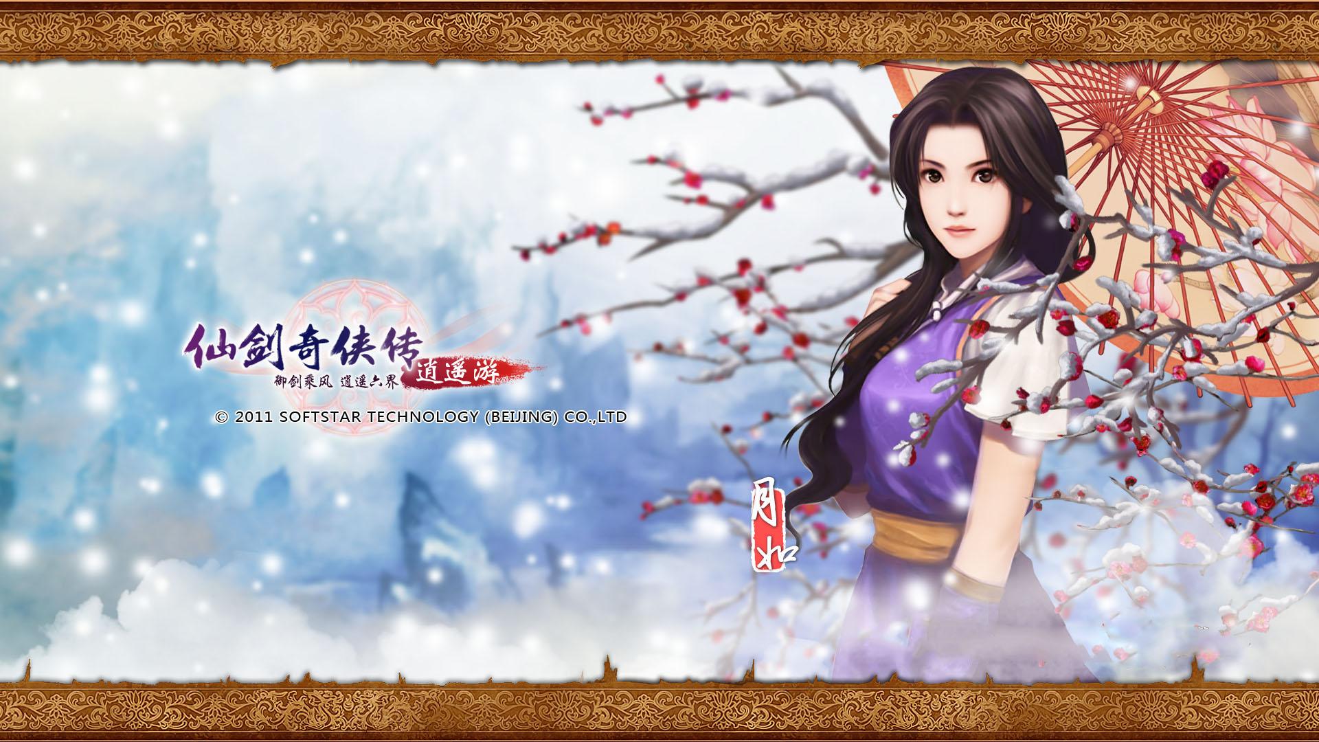 新仙剑奇侠传online
