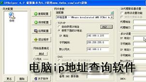 电脑ip地址查询软件