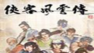 侠客风云传激活码专题