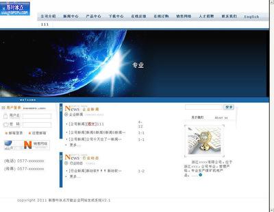 新落叶冰点万能企业网站生成系统
