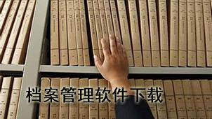 档案管理软件下载