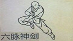 侠客风云传六脉神剑