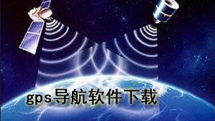 gps导航皇冠娱乐网址下载