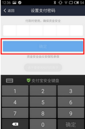 手机支付宝设置密码
