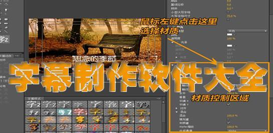 视频字幕制作软件