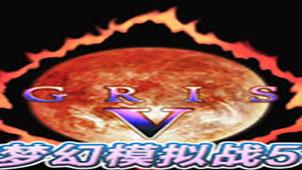梦幻模拟战5