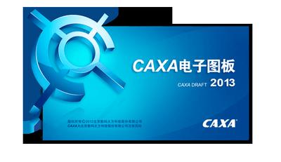 CAXA2013大全