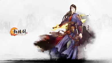 轩辕剑之天之痕游戏
