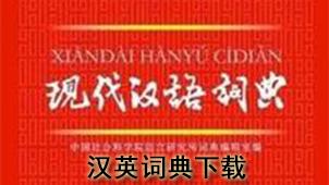 汉英词典下载