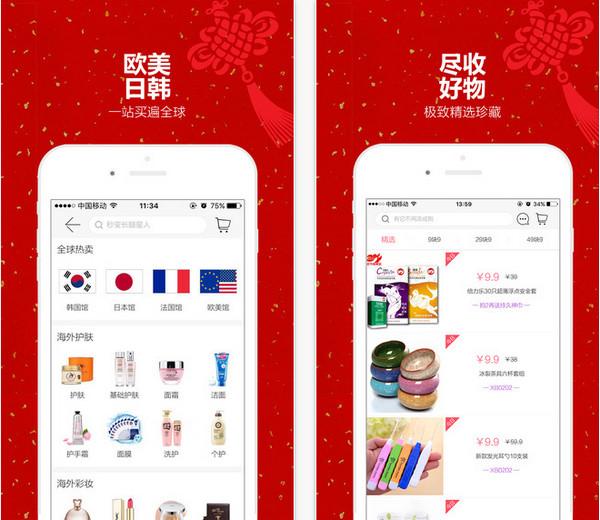 楚楚街app