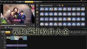 视频编辑软件大全
