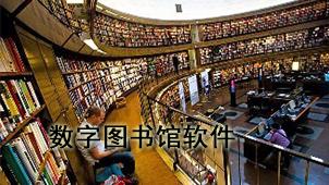 数字图书馆软件