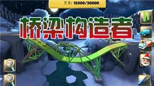 桥梁构造者专区