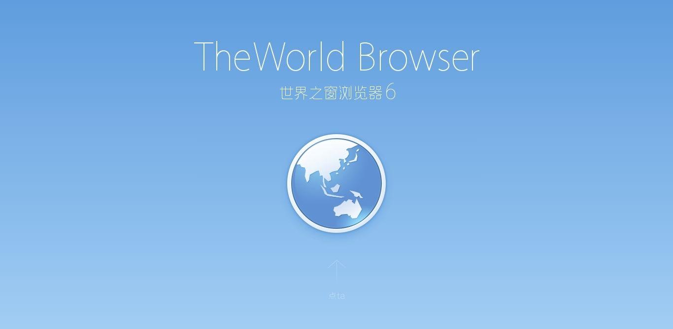 世界之窗浏览器大全
