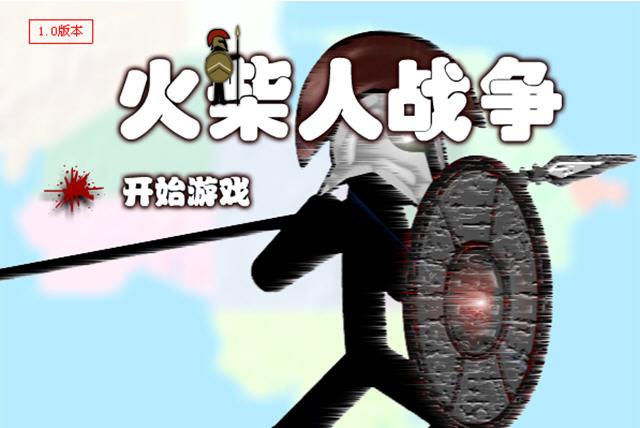 火柴人战争中文版