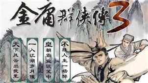 金庸群侠传3专区