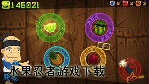 水果忍者游戏下载