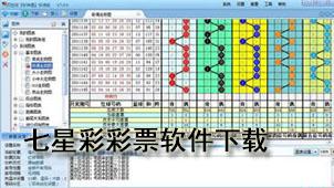 七星彩彩票软件下载