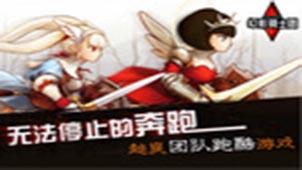 幻影骑士团专题