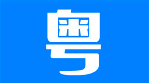 粤语翻译器专区