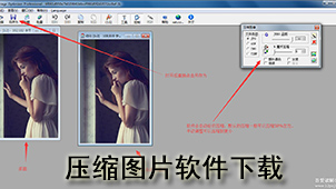 压缩图片软件下载