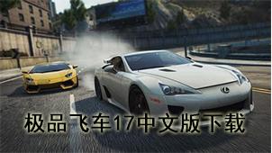 极品飞车17中文版下载