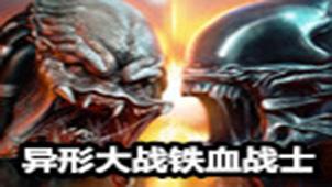 异形大战铁血战士游戏专题