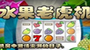 水果老虎机游戏下载专题